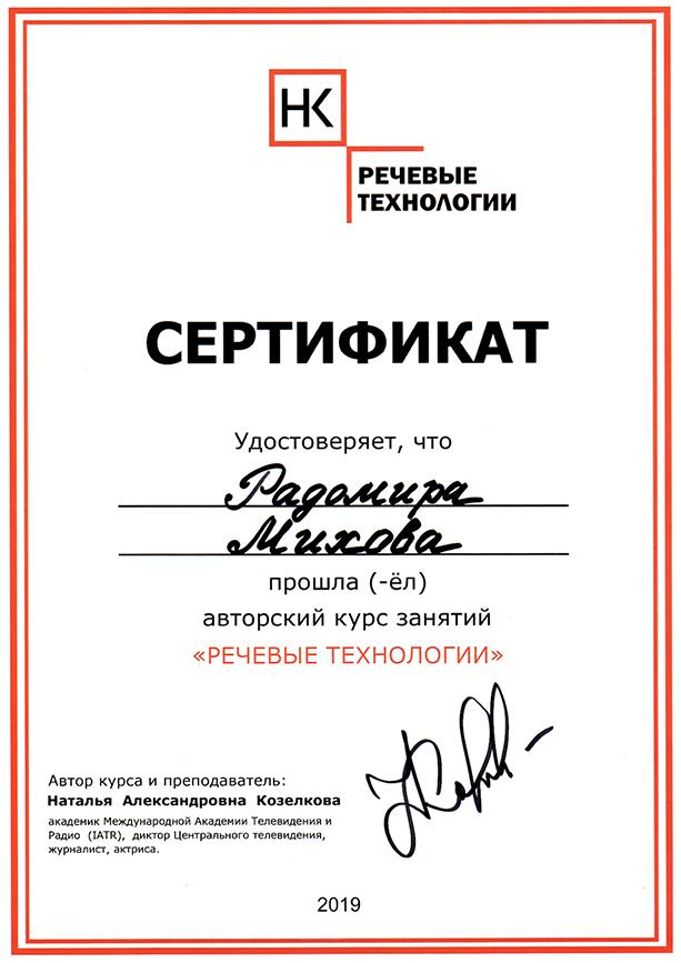 Сертификатът на Радомира