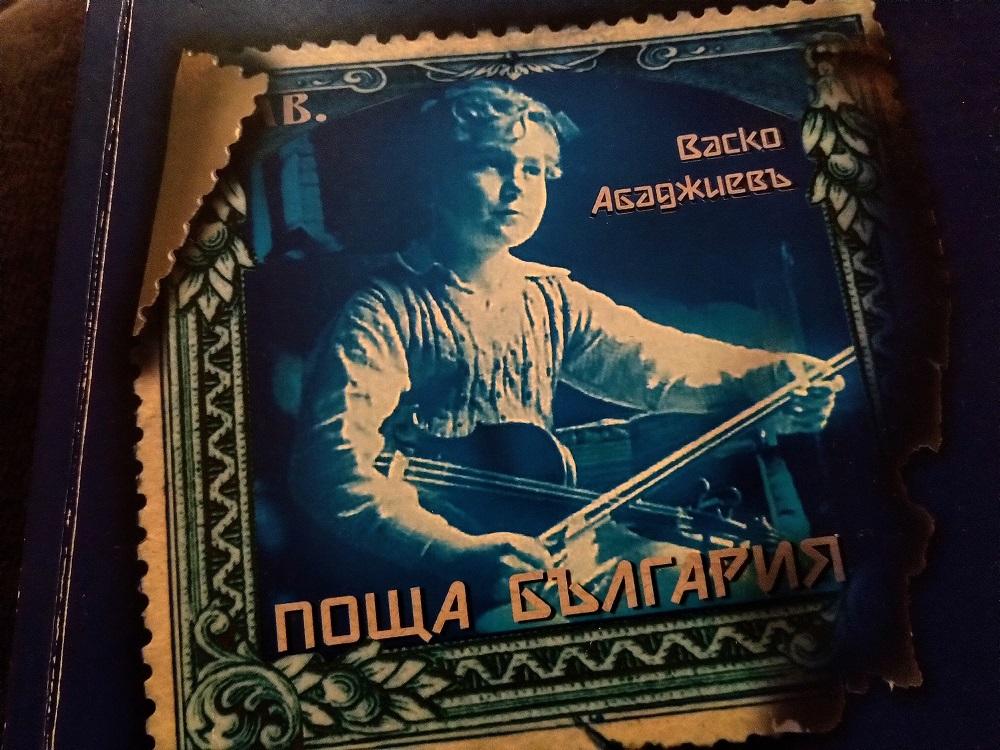 Марка с детето-чудо на цигулката Васко Абаджиев
