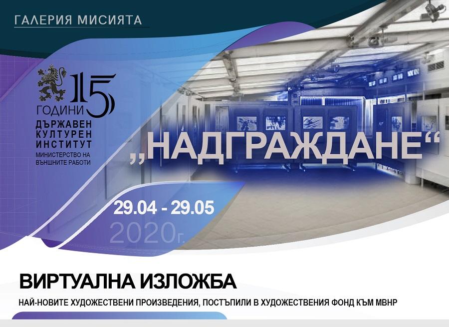 """Плакат за виртуална изложба """"Надграждане"""", 29.04-29.05.2020 г., галерия """"Мисията"""""""