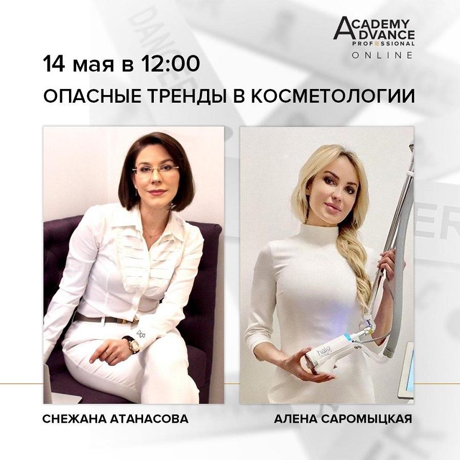 Д-р Снежана Атанасова в живо предаване с известния руски дерматолог д-р Алена Саромицкая