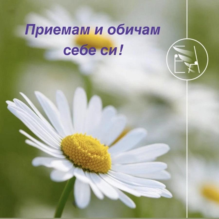 За консултация и записване на час при Милена Иванова-ЕА @ЕАlife.bg https://www.facebook.com/EAlife.bg/