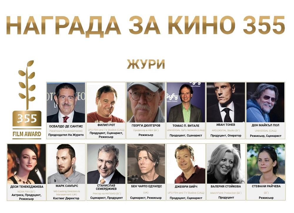Легендарният проф. Георги Дюлгеров влиза в звездното международно жури на НАГРАДА ЗА КИНО 355
