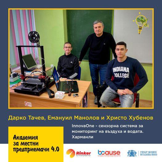 30 000 лв. спечелиха финалистите в Академия за местни предприемачи 4.0
