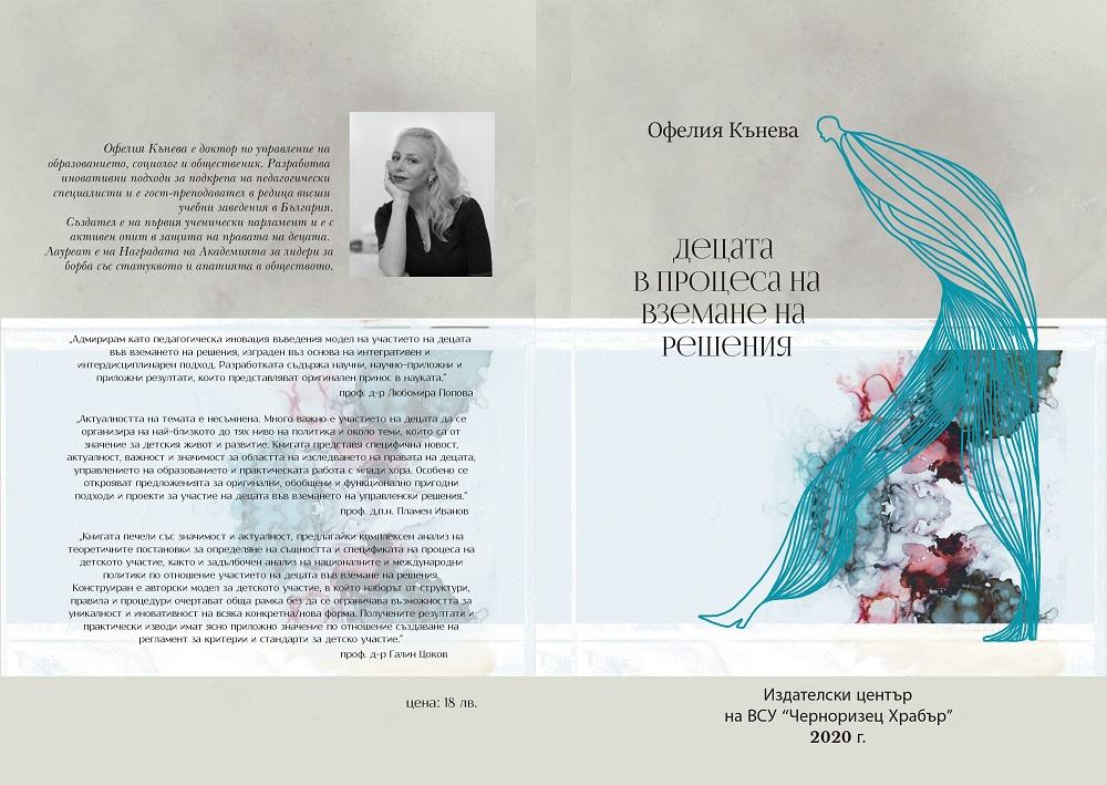 Офелия Кънева - доктор по управление на образованието написа книга за ролята на децата във взимането на решения