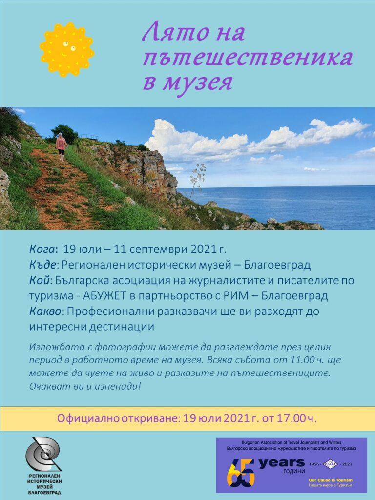 Лято на пътешественика - от 19 юли до 11 септември в Благоевград