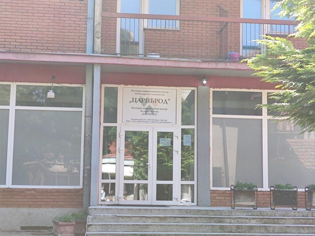 Културно-информационният център на българското малцинство